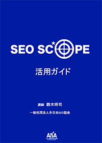 SEOスコープ活用ガイド