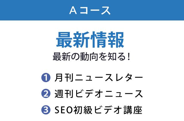 協会 全日本 seo テキスト|1級合格のための公式テキストのご案内|Webの資格